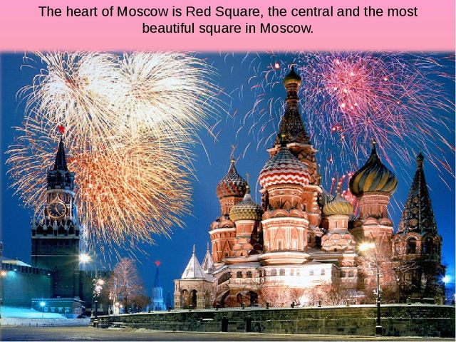 The heart of Moscow is Red Square, the central and the most beautiful square...