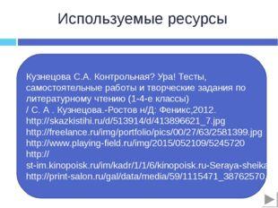 Используемые ресурсы Кузнецова С.А. Контрольная? Ура! Тесты, самостоятельные