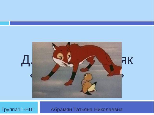 Д. Мамин-Сибиряк «Серая Шейка» Группа11-НШ Абрамян Татьяна Николаевна