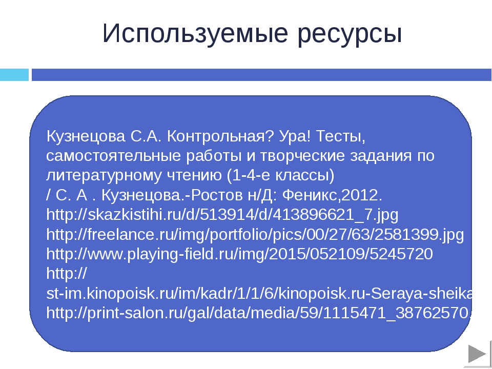 Используемые ресурсы Кузнецова С.А. Контрольная? Ура! Тесты, самостоятельные...