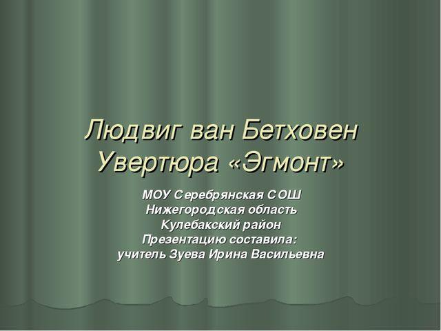 Людвиг ван Бетховен Увертюра «Эгмонт» МОУ Серебрянская СОШ Нижегородская обл...