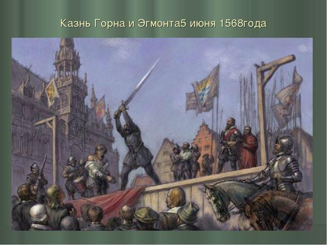 Казнь Горна и Эгмонта5 июня 1568года