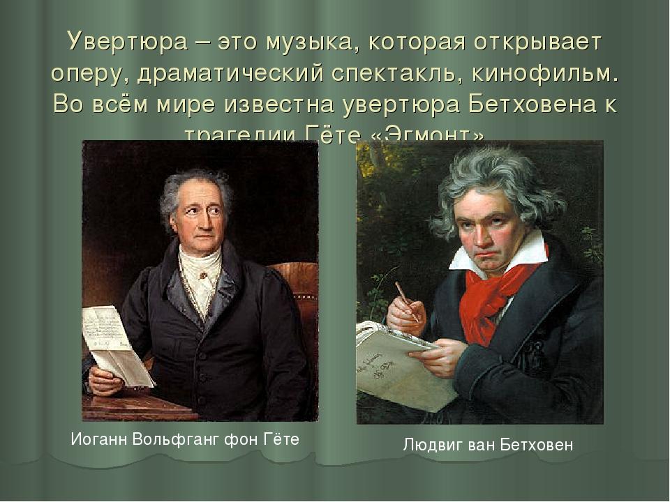Увертюра – это музыка, которая открывает оперу, драматический спектакль, кино...
