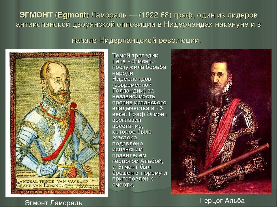 ЭГМОНТ (Egmont) Ламораль — (1522 68) граф, один из лидеров антииспанской двор...