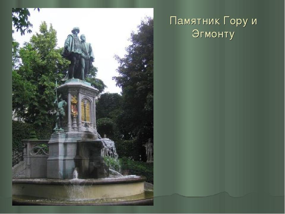 Памятник Гору и Эгмонту