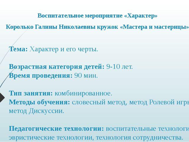Воспитательное мероприятие «Характер» Королько Галины Николаевны кружок «Маст...
