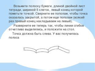 Возьмите полоску бумаги, длиной двойной лист тетради, шириной 5 клеток, лев