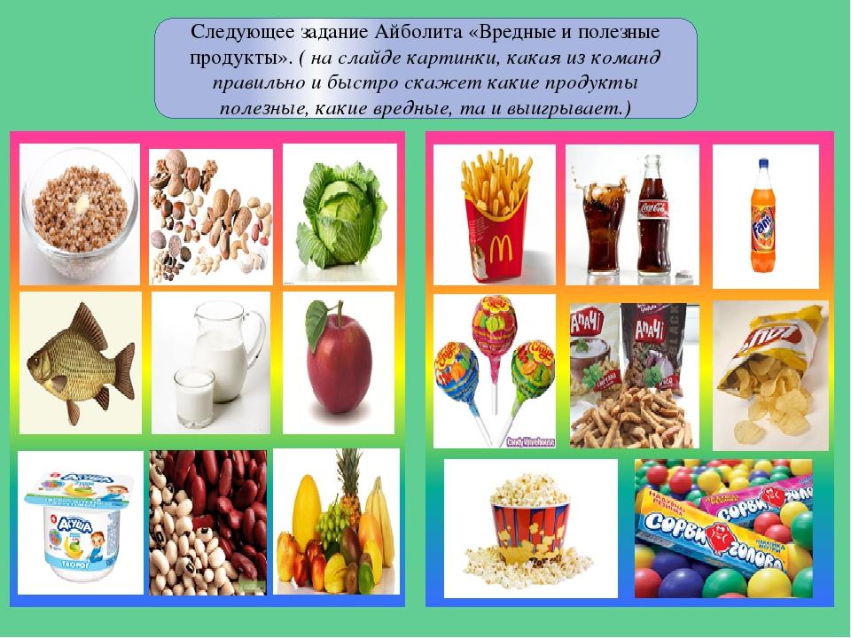 картинка полезная и вредная еда для доу делай много