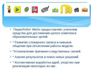 ПервоРобот WeDo предоставляет учителям средства для достижения целого компле