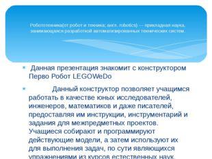Данная презентация знакомит с конструктором Перво Робот LEGOWeDo Данный конс