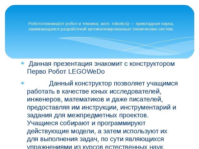 Данная презентация знакомит с конструктором Перво Робот LEGOWeDo Данный конс...