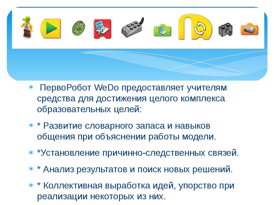 ПервоРобот WeDo предоставляет учителям средства для достижения целого компле...