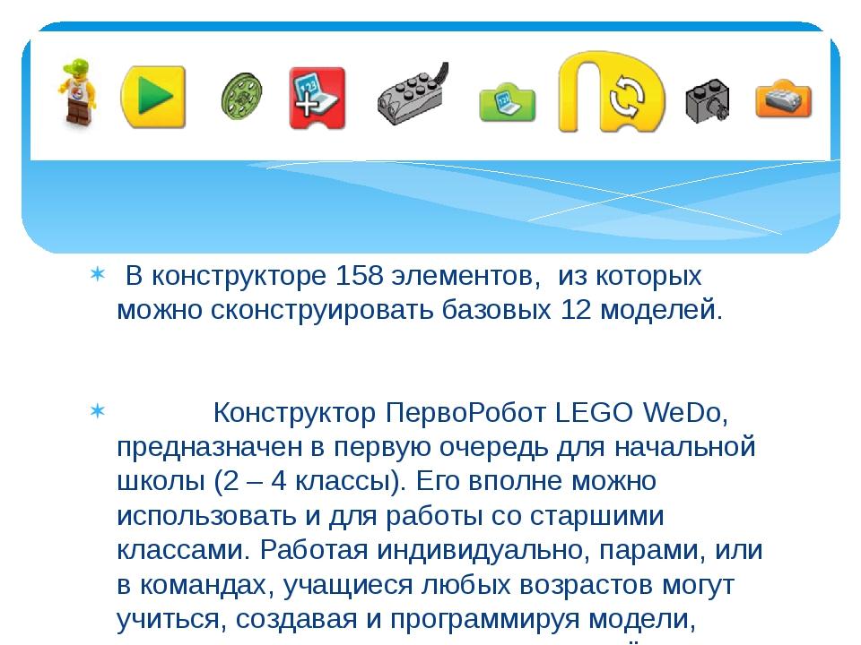 В конструкторе 158 элементов, из которых можно сконструировать базовых 12 мо...