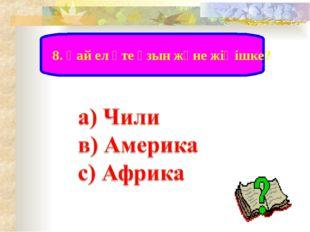 8. Қай ел өте ұзын және жіңішке?