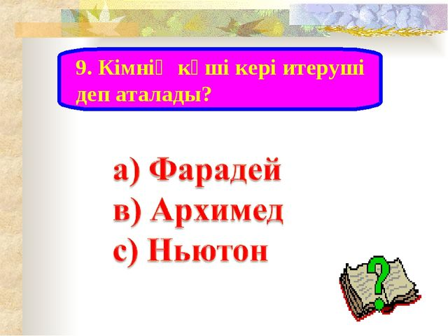 9. Кімнің күші кері итеруші деп аталады?