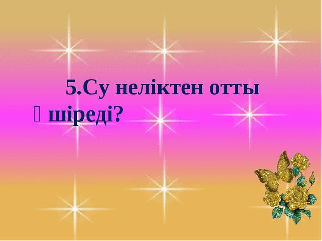5.Су неліктен отты өшіреді?