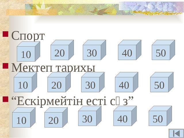 """Спорт Мектеп тарихы """"Ескірмейтін есті сөз"""" 20 10 30 40 50 50 40 30 20 10 50 4..."""
