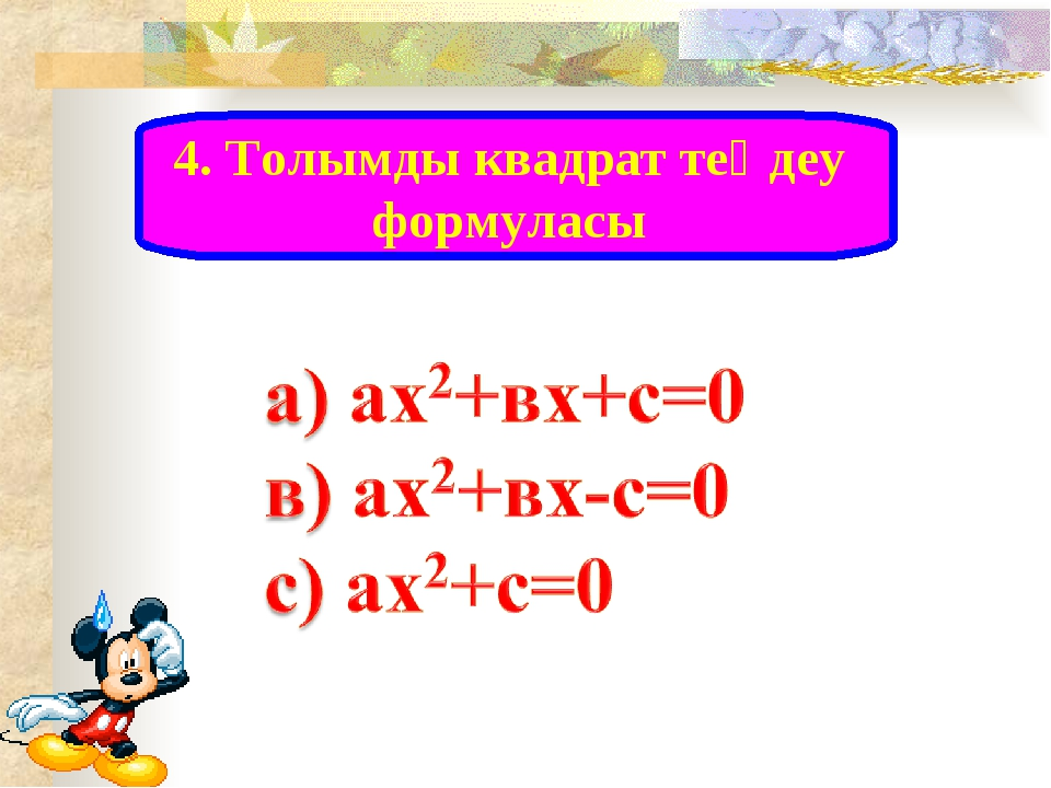 4. Толымды квадрат теңдеу формуласы