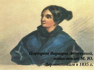 Портрет Варвары Лопухиной, написанный М. Ю. Лермонтовым в 1835 г.