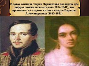 В датах жизни и смерти Лермонтова последние две цифры поменялись местами (181