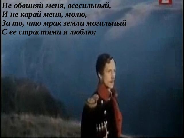 Необвиняйменя,всесильный, И не карай меня, молю, За то, что мрак земли мо...