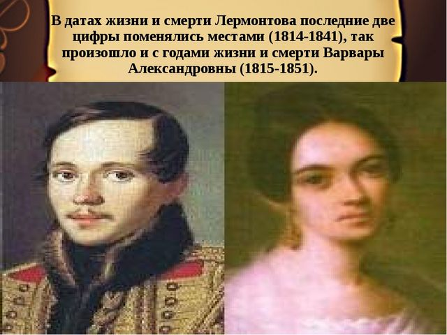 В датах жизни и смерти Лермонтова последние две цифры поменялись местами (181...