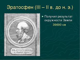 Эратосфен (III – II в. до н. э.) Получил результат окружности Земли 39690 км