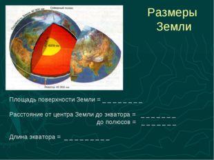 Размеры Земли Площадь поверхности Земли = _ _ _ _ _ _ _ _ Расстояние от центр