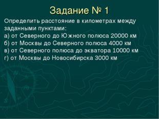 Задание № 1 Определить расстояние в километрах между заданными пунктами: а) о