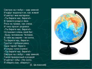 Смотрю на глобус – шар земной И вдруг вздохнул он, как живой И шепчут мне ма