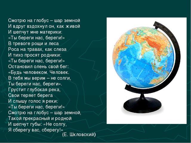 Смотрю на глобус – шар земной И вдруг вздохнул он, как живой И шепчут мне ма...