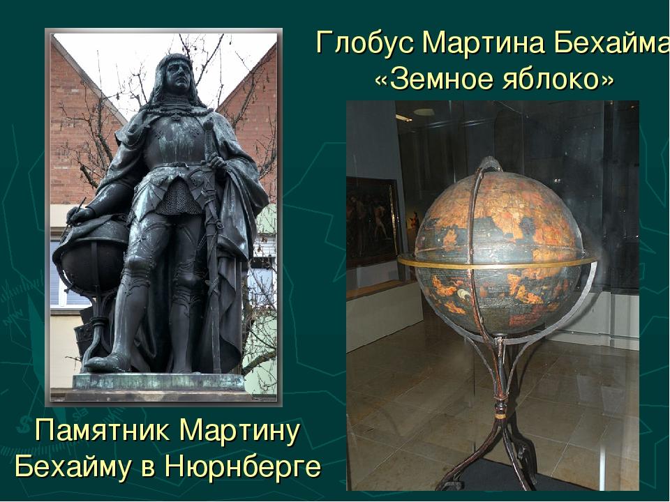 Глобус Мартина Бехайма «Земное яблоко» Памятник Мартину Бехайму в Нюрнберге