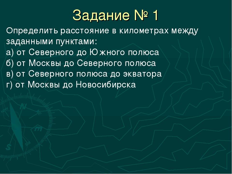 Задание № 1 Определить расстояние в километрах между заданными пунктами: а) о...