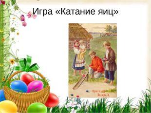 Игра «Катание яиц»