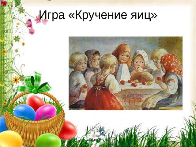 Игра «Кручение яиц»