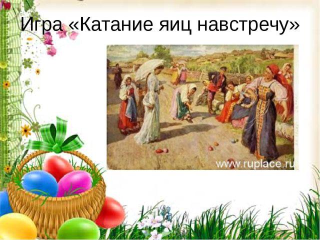 Игра «Катание яиц навстречу»