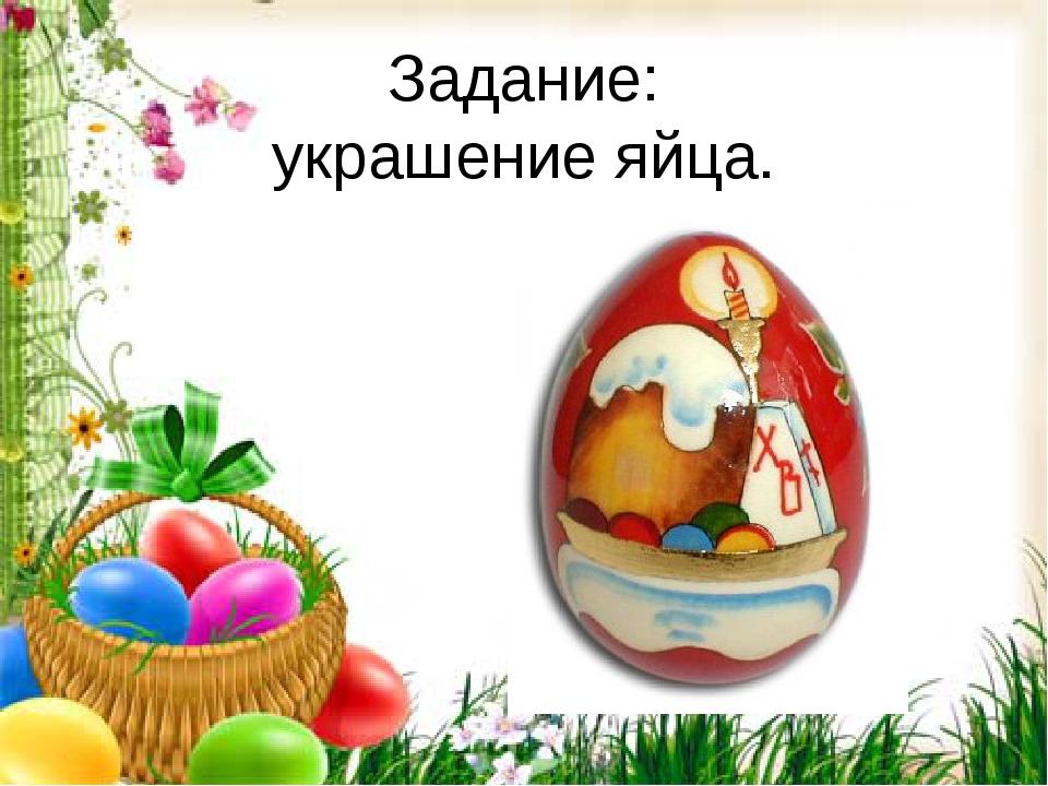 Задание: украшение яйца.