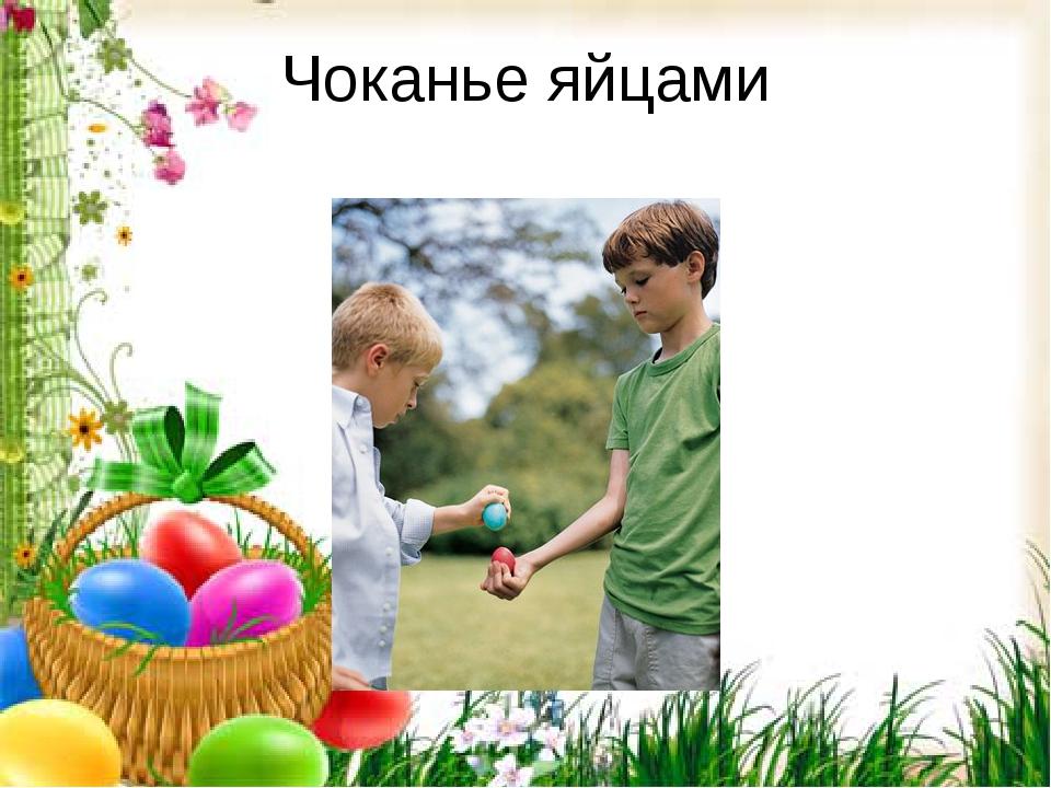 Чоканье яйцами