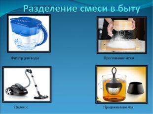 Фильтр для воды Просеивание муки Пылесос Процеживание чая