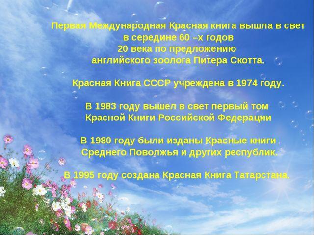 Первая Международная Красная книга вышла в свет в середине 60 –х годов 20 век...
