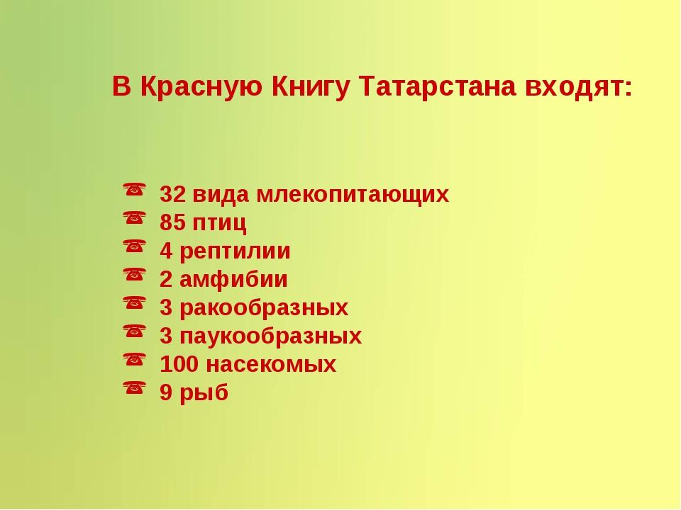 В Красную Книгу Татарстана входят: 32 вида млекопитающих 85 птиц 4 рептилии...