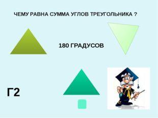 ПРЕСЕКАЮТСЯ ЛИ ДАННЫЕ ПРЯМЫЕ У=2Х+3 И У=2Х-1? Е2 НЕТ, ОНИ ПАРАЛЛЕЛЬНЫ 0 1 х у