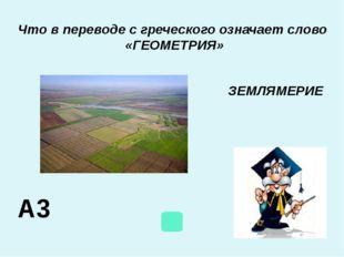 Ж4 Архимед Кто по преданию из великих геометров сказал неприятельскому солда