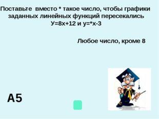 А7 Запишите на математическом языке: Чему равен объем куба со стороной а. а