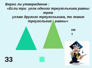 Фигура составлена из 8 спичек. Уберите две спички так ,чтобы получилось три к