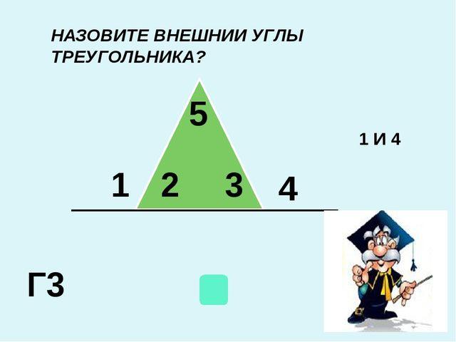 Д3 Да а в с Параллельны ли прямые а и в?