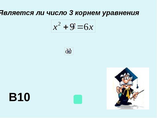 Ж10 АБАК Что здесь зашифрованно? ,,, ,,,,, ,,,