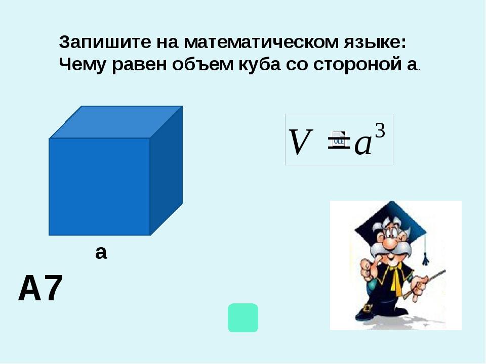 чему равен объем блока