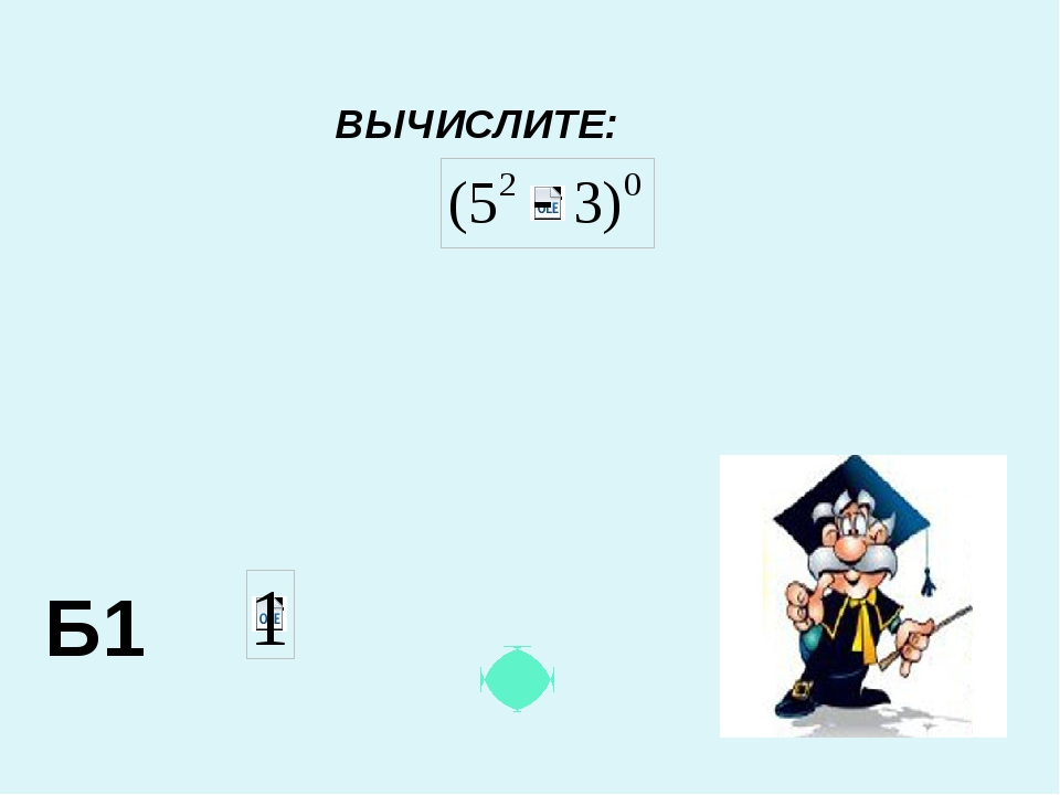 ВЫЧИСЛИТЕ: Б1