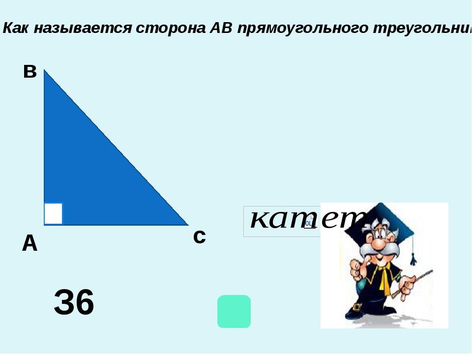 НАЙДИТЕ В7 А В С
